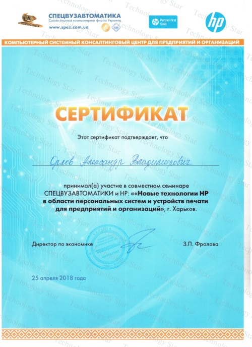 Technology-Star-Certificate