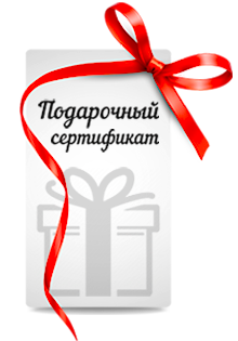 Подарочный Сертификат Технолоджи Стар Сервисный центр