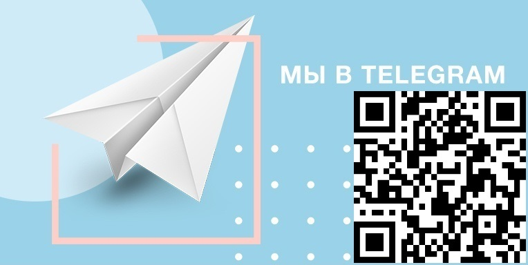 Теперь Мы в Telegram! Технолоджи Стар