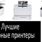 Топ-12 лучших лазерных принтеров. 12 топовых моделей для офиса и дома.