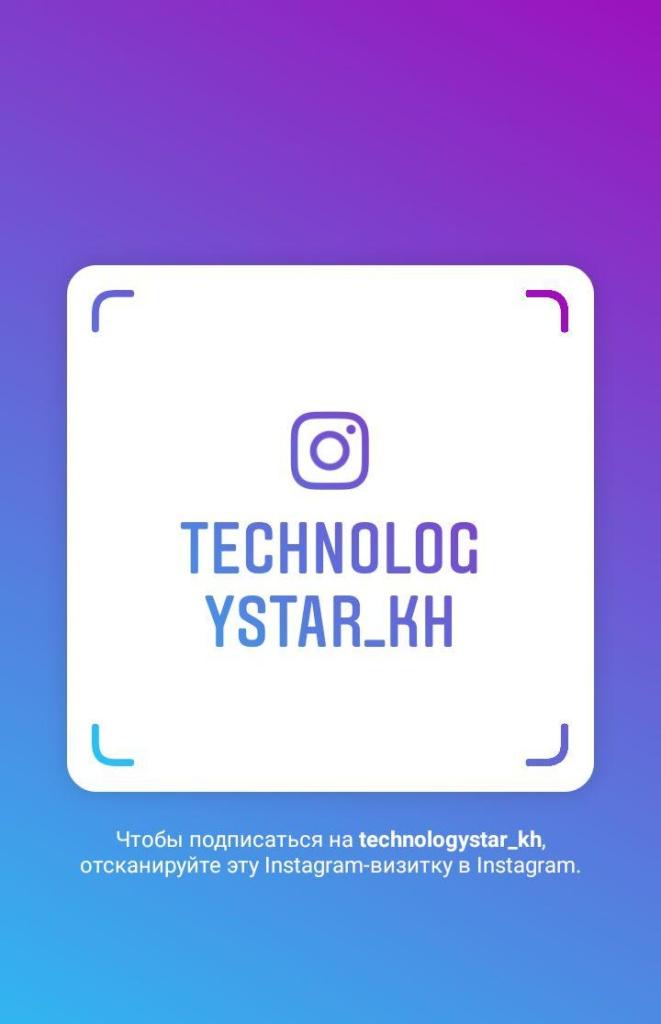 Мы теперь есть и в Instagram, Сервисный центр Технолоджи стар