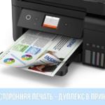 Что такое дуплекс в принтере?